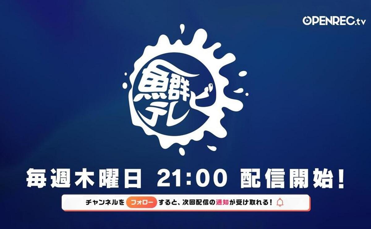 「OPENREC.tv」にて、eスポーツチーム「魚群」による新番組がスタート!