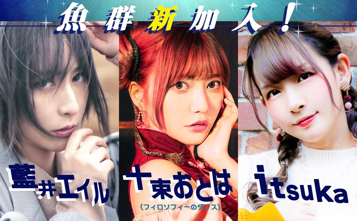 藍井エイル、十束おとは(フィロソフィーのダンス)、itsukaがストリーマーとして魚群に新加入!